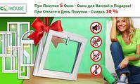 """ШАГ № 41 АКЦИЯ ноября: """"Окна в Подарок + Скидка!"""""""