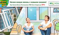"""ШАГ № 37 АКЦИЯ июля: """"В Новую жизнь С Новыми окнами!"""""""