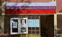 Новости Хургады. Выборы президента РФ в Хургаде