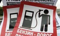 Дорогой бензин в россии