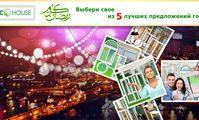 """ШАГ № 59 АКЦИЯ мая: """" Лучшие 5 предложений года на Ваш выбор! """""""