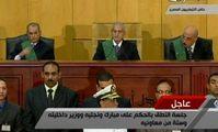 Суд Египта