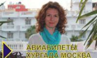 Билеты на самолет в Россию из Хургады