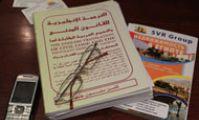 Гражданский кодекс Египта