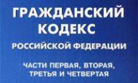 Гражданство РФ - дети