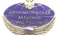 Дипломатическая академия РФ