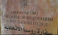 МИД РФ может открыть консульства на курортах Египта и Таиланда