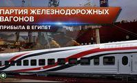 Россия поставила новую партию железнодорожных вагонов в Египет
