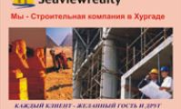 Каков спрос на недвижимость в Египте со стороны россиян?