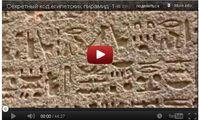 Видео о Египте