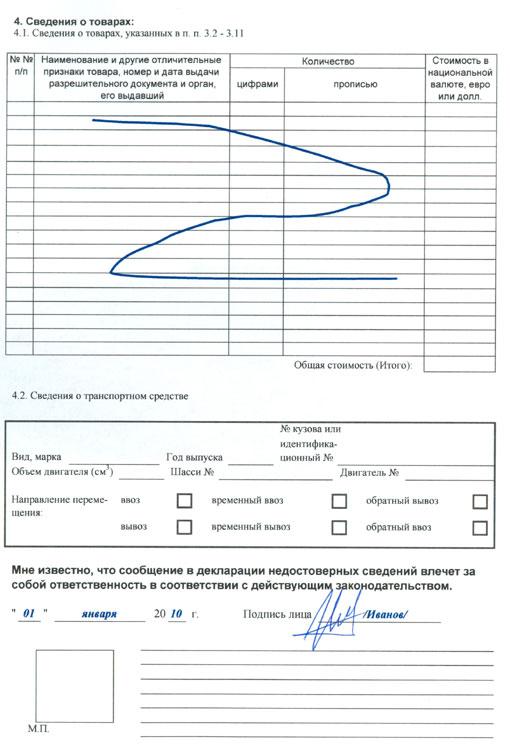 форма заполнения квитанции на оплату услуг