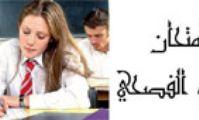 Правила египетского диалекта арабского языка